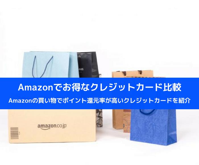 Amazonの買い物でポイント還元率が高くお得なクレジットカード比較