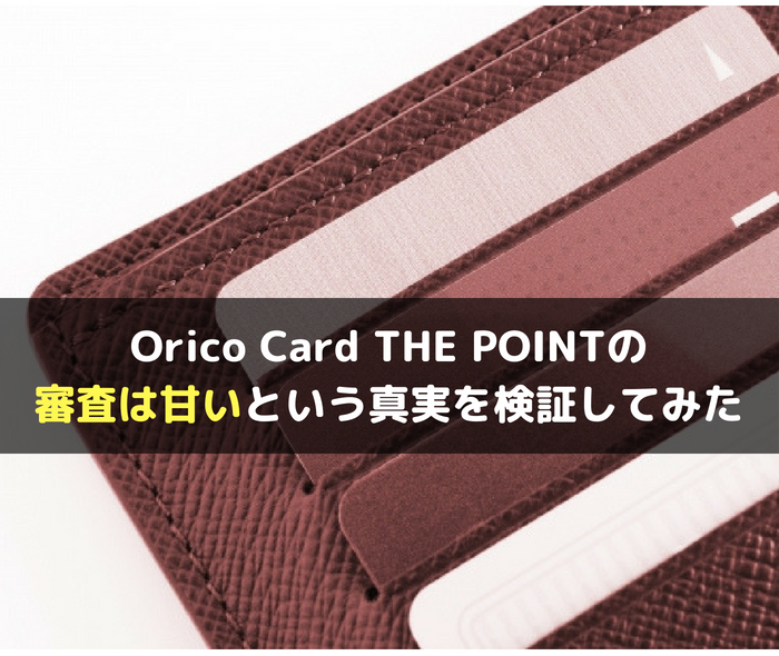 Orico Card THE POINTの審査