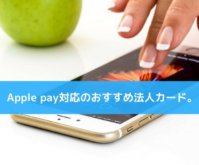 Apple pay対応のおすすめ法人カードまとめ。利用する4つのメリット