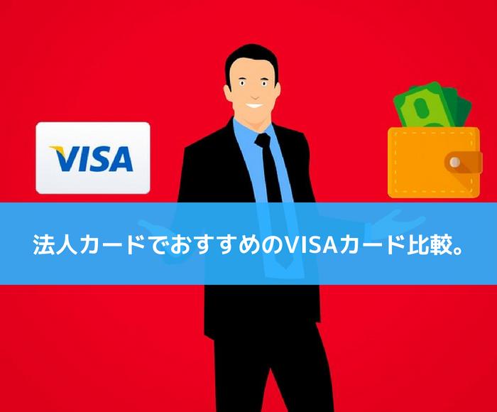 法人カードでおすすめのVISAカード比較。作るメリット・デメリット
