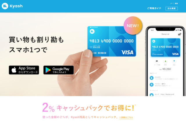 Kyash Visaカードは2%以上の還元率!リアルカードの発行方法も合わせて紹介!