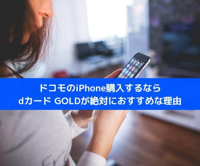 ドコモのiPhoneユーザーならdカード GOLDが絶対におすすめな理由