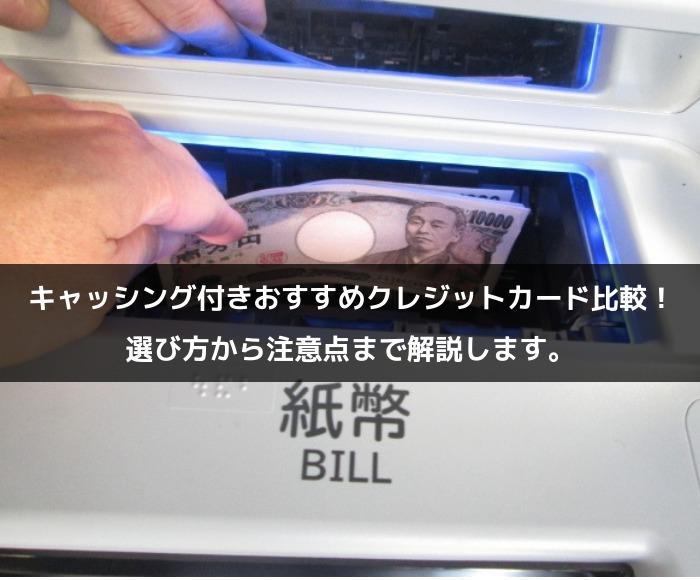 キャッシング機能付きおすすめクレジットカード比較!選び方から注意点まで解説します。